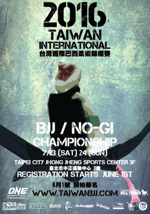 2016台灣國際巴西柔術錦標賽