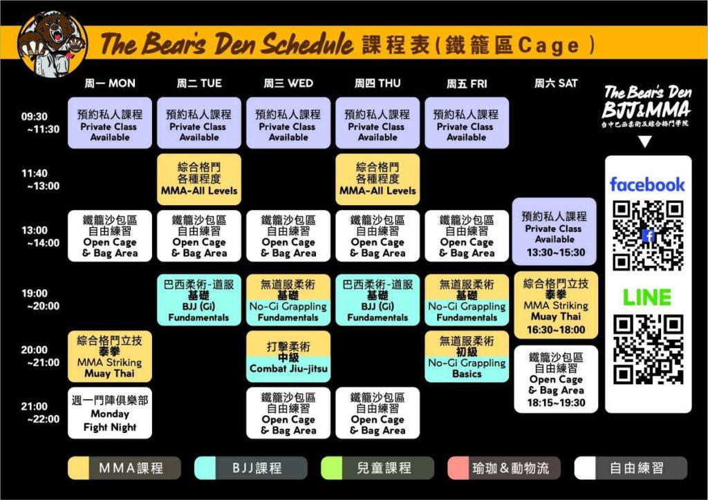 The Bear's Den BJJ & MMA課程表