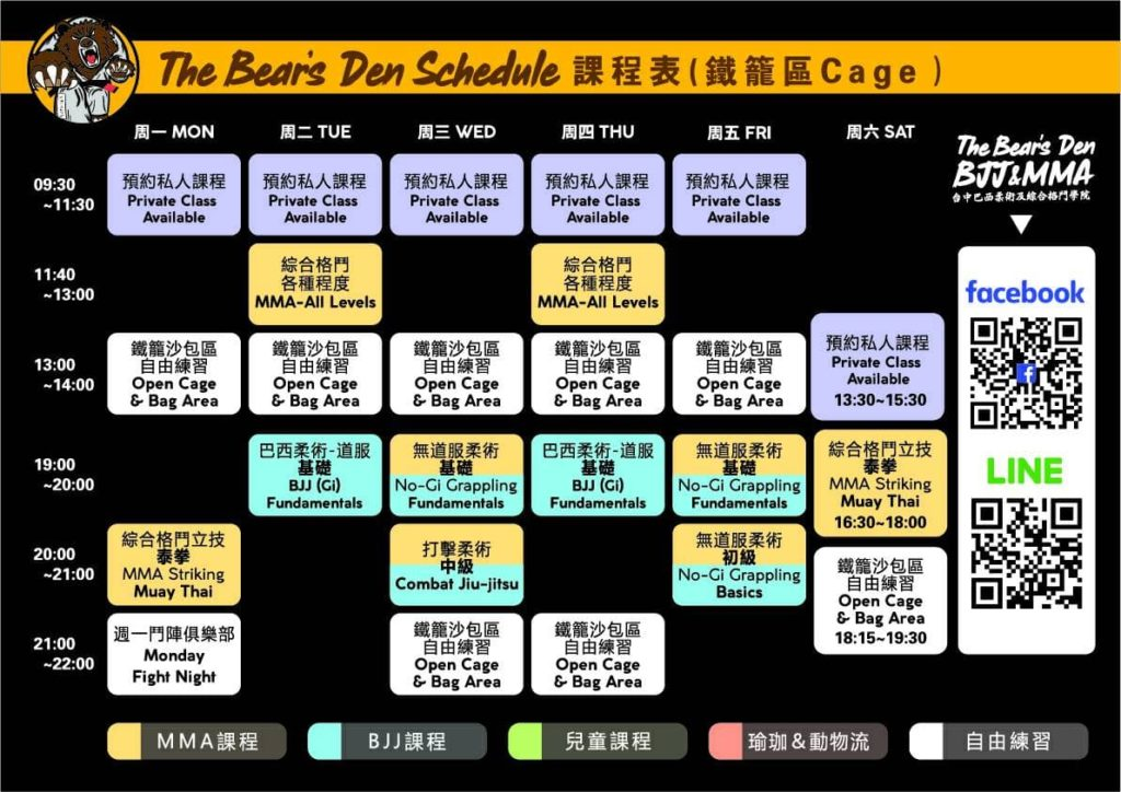 The Bear's Den BJJ & MMA class schedule